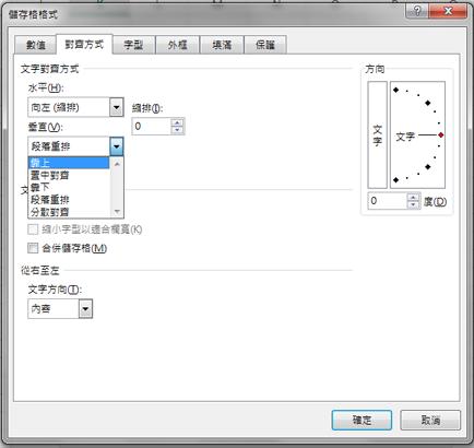 [儲存格格式] 對話方塊的 [對齊] 索引標籤。