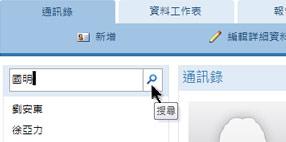 Web 資料庫上的搜尋文字方塊