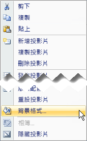 以滑鼠右鍵按一下投影片縮圖來在投影片上新增背景圖片