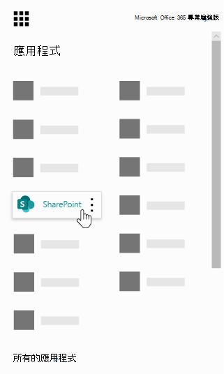 已醒目提示 SharePoint 應用程式的 Office 365 app 啟動器