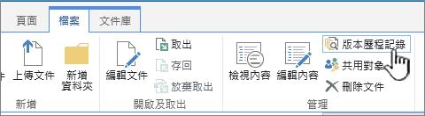 醒目提示 [檔案] 索引標籤中的 [版本歷程記錄]