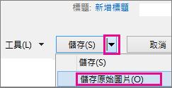 [儲存] 功能表上的 [儲存原始圖片] 選項