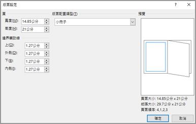 版面設定] 對話方塊版面配置類型