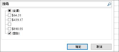 [篩選] 功能表中未選取 [全選] 核取方塊、已選取 [(空格)] 核取方塊