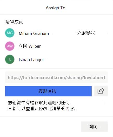 螢幕擷取畫面顯示 [指派給] 功能表,以及將任務指派給清單成員 Miriam Graham、立民 Wilber 或 Isaiah Langer 的選項。