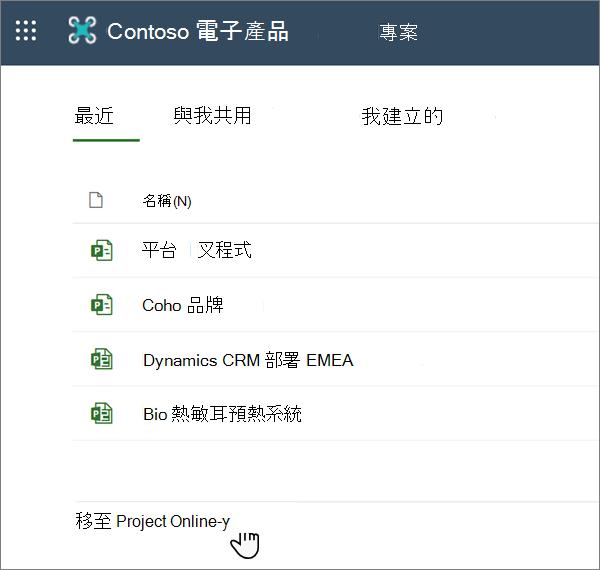 Project 中的 [移至 Project Web App] 選項