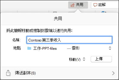 提供將簡報上傳到 Microsoft 雲端儲存空間以順暢共用之對話方塊。