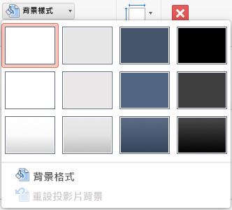Mac 版 PowerPoint [背景樣式] 功能表