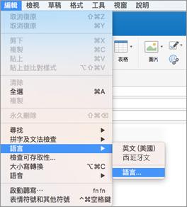 Mac 版 Outlook 2016 [編輯] > [語言] 功能表