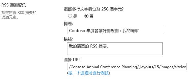RSS 通道資訊