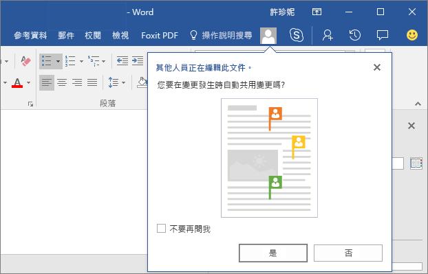 螢幕擷取畫面顯示其他人正在編輯此文件