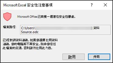Microsoft Excel 安全性注意事項-指出 Excel 已找出可能的安全性問題。 如果您信任來源檔案位置, 請選擇 [啟用], 如果您沒有的話, 請停用。