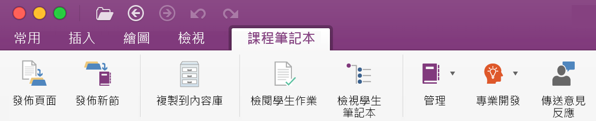 在功能區上的課程筆記本管理工具