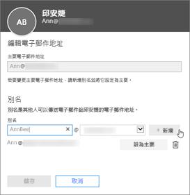 輸入新電子郵件地址,然後選擇 [新增使用者]
