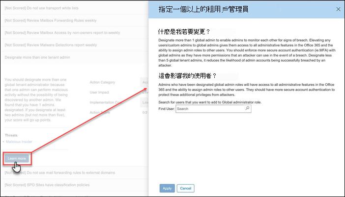 在 Office 365 安全分數工具中的展開巨集指令
