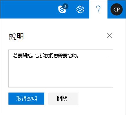 顯示 [說明] 對話方塊的螢幕擷取畫面,您可以在此輸入問題的相關資訊,然後選取 [取得說明] 按鈕。