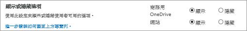 SPO SharePoint 設定 [顯示/隱藏] 選項區段