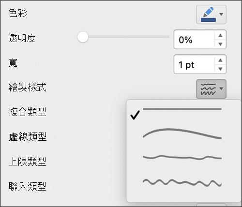 Mac 中已選取草繪樣式的線條格式選項