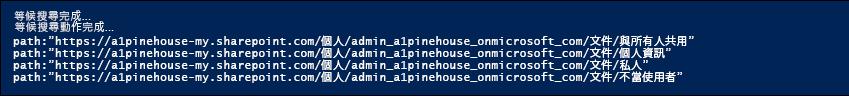 傳回由指令碼的網站資料夾的路徑名稱清單的範例