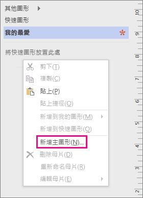 在 [圖形] 視窗中的樣板清單下方按一下滑鼠右鍵,然後按一下 [新增主圖形]。
