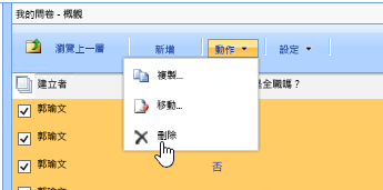 從 [動作] 按鈕,按一下 [刪除] 以刪除選取的資料