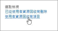 已醒目提示 [由使用者刪除] 的 SharePoint 2013 資源回收筒