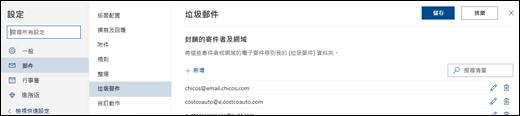 螢幕擷取畫面顯示 [設定] 中 [郵件] 區域的 [垃圾電子郵件] 視窗 。