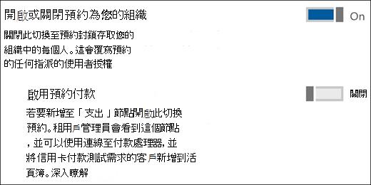 螢幕擷取畫面: 顯示 [服務和增益集] 頁面之預約管理員控制項