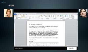 螢幕擷取畫面:顯示實際大小選項的程式共用工作階段