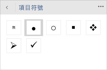 在 Word Mobile 中選擇項目符號樣式的 [項目符號] 功能表之螢幕擷取畫面。