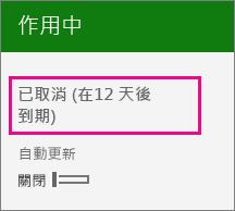 螢幕擷取畫面,顯示已關閉自動更新的訂閱