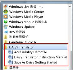 安裝後,[開始] 功能表顯示 Daisy 檔案