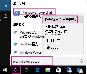 以「以系統管理員身分執行」方式開啟 PowerShell。