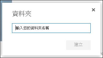 新的文件庫資料夾名稱