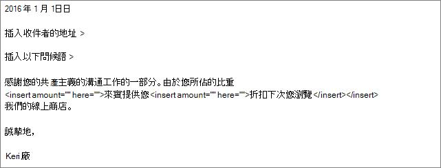 在 Word 中 bel 用於合併列印信件的範例。