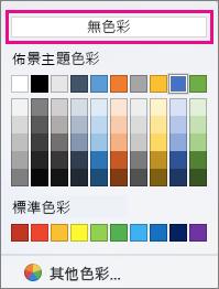 醒目提示 [無色彩] 的網底色彩選項。