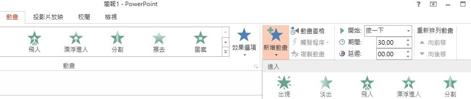在 [動畫] 索引標籤上按一下 [新增動畫],然後選取要套用的動畫。
