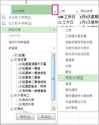 [任務名稱] 欄功能表,已選取群組依據資源