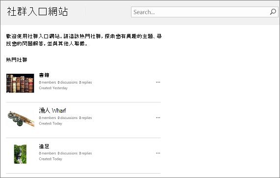 社群入口網站的範例