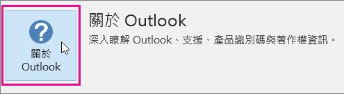 選擇 [關於 Outlook] 方塊。