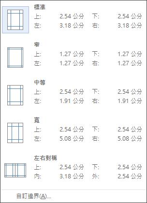 [版面配置] 索引標籤顯示邊界選項,
