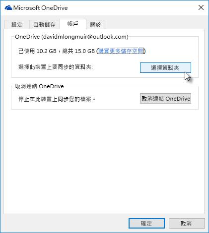 針對 OneDrive 選擇性同步選擇資料夾
