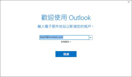 歡迎使用 Outlook