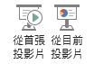從頭或從目前選取的投影片開始播放投影片放映。
