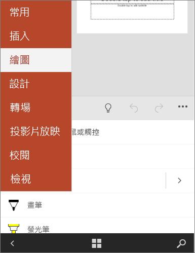 顯示在 Office Mobile 中已選取 [繪圖] 索引標籤。