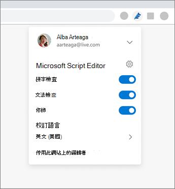 顯示瀏覽器下拉式功能表的Microsoft 編輯器擴充功能,含有可開關選項的設定