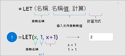 顯示 Excel 的 LET 函數