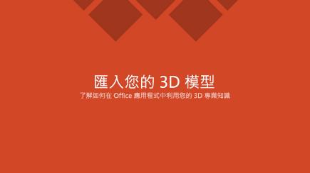 3D PowerPoint 範本標題投影片的螢幕擷取畫面
