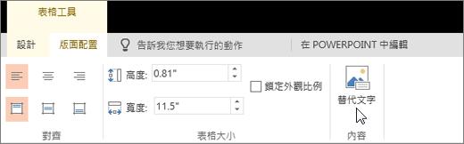 螢幕擷取畫面顯示 [表格工具] 的 [版面配置] 索引標籤,游標指向 [替代文字] 選項。