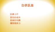 投影片背景使用色彩漸層的範例